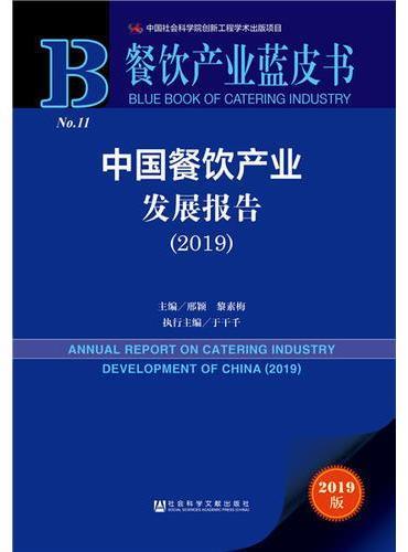 餐饮产业蓝皮书:中国餐饮产业发展报告(2019)