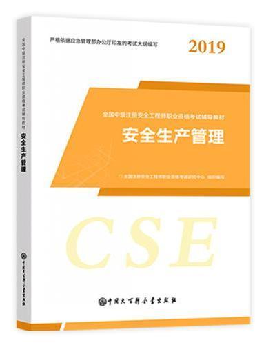 2019注册安全工程师考试辅导教材《安全生产管理》