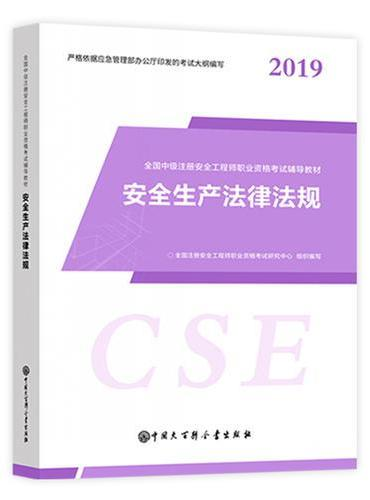 2019注册安全工程师考试辅导教材《安全生产法律法规》