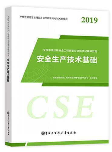 2019注册安全工程师考试辅导教材《安全生产技术基础》