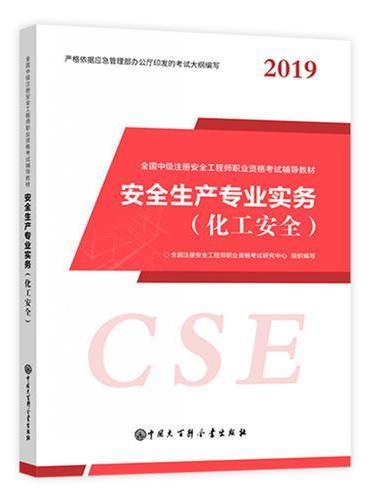 2019注册安全工程师考试辅导教材《安全生产专业实务(化工安全)》