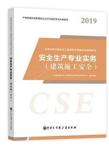 2019注册安全工程师考试辅导教材《安全生产专业实务(建筑施工安全)》