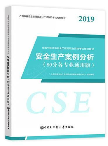 2019注册安全工程师考试辅导教材《安全生产案例分析》