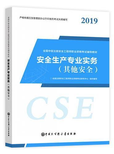 2019注册安全工程师考试辅导教材《安全生产专业实务(其他安全)》