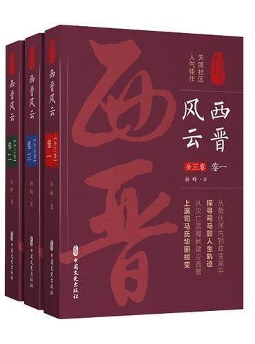 西晋风云·卷三(认认真真讲历史)