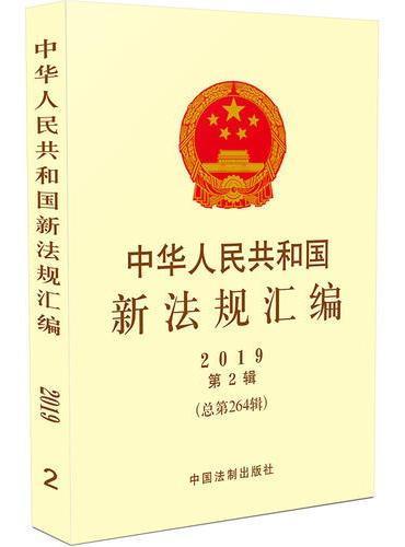 中华人民共和国新法规汇编2019年第2辑(总第264辑)