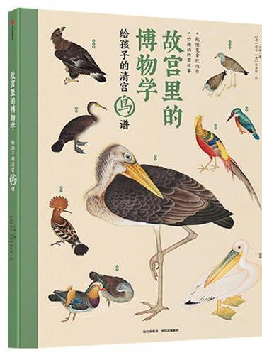 故宫里的博物学:给孩子的清宫鸟谱