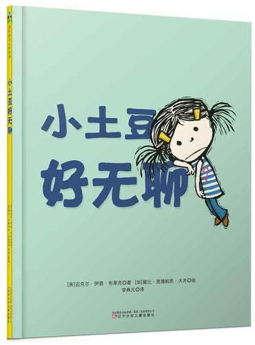 森林鱼童书·了不起的游戏力系列:小土豆好无聊
