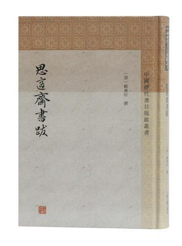 思适斋书跋(中国历代书目题跋丛书)