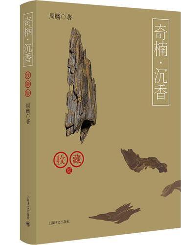 奇楠·沉香(收藏版)