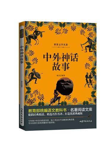 中外神话故事 统编版语文教科书 名著阅读文库 经典精读 名作名译 优质典藏版
