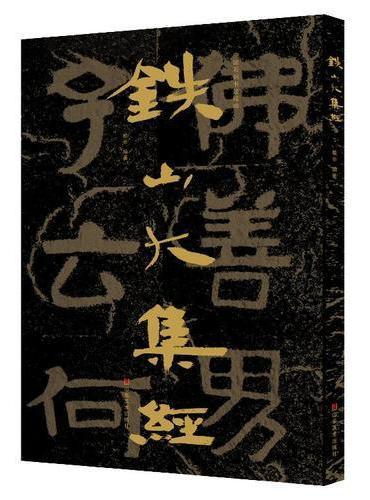 中国石刻书法精粹  铁山大集经