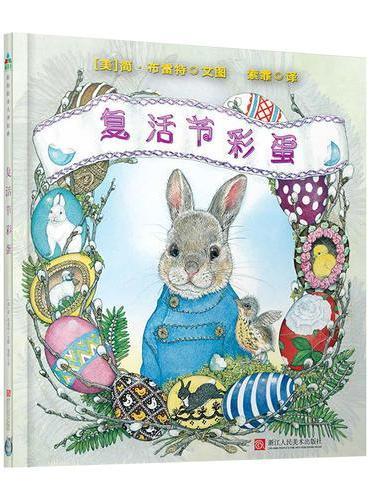 森林鱼童书:复活节彩蛋
