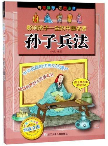 影响孩子一生的中国名著:孙子兵法