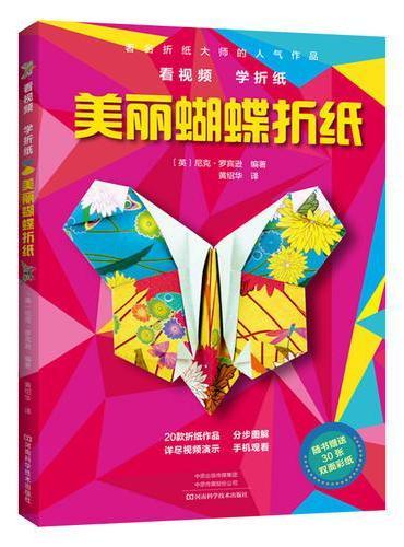 美丽蝴蝶折纸