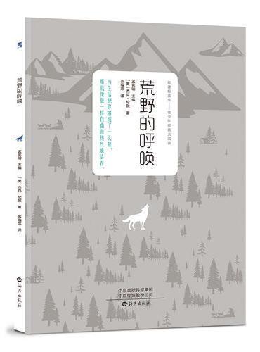 荒野的呼唤-中小学生新课标暑期推荐读物书目,名家经典译本,世界经典童话