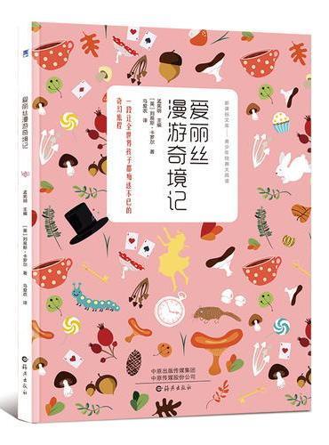 爱丽丝漫游奇境记-中小学生新课标暑期推荐读物书目,名家经典译本,世界经典童话