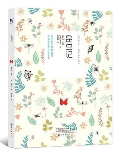 昆虫记-中小学生新课标暑期推荐读物书目,名家经典译本,世界经典童话