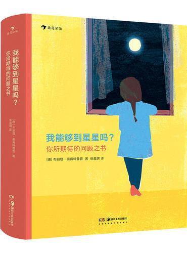 我能够到星星吗? ——你所期待的问题之书(精装绘本)博洛尼亚国际儿童书展童书奖得主、插画师布丽塔·泰肯特鲁普力作。