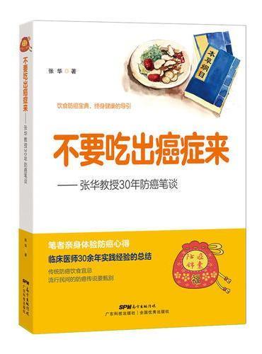 不要吃出癌症来——张华教授30年防癌笔谈