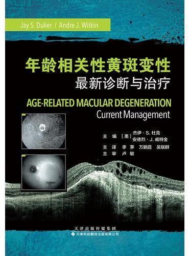 年龄相关性黄斑变性:最新诊断与治疗