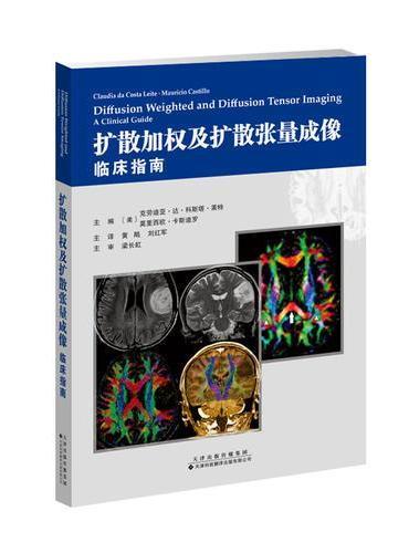 扩散加权及扩散张量成像:临床指南