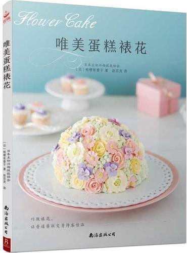 唯美蛋糕裱花