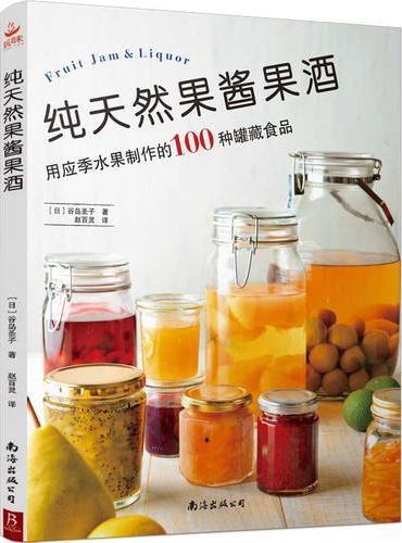 纯天然果酱果酒