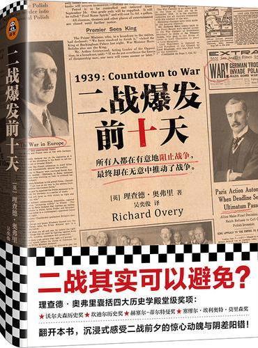 二战爆发前十天(二战其实可以避免?所有人都在有意地阻止战争,却在无意中推动了战争!感受二战前夕的惊心动魄与阴差阳错!)
