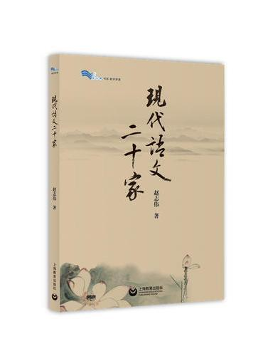 现代语文二十家(白马湖书系)