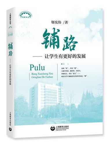 铺路——让学生有更好的发展(上海教育丛书)