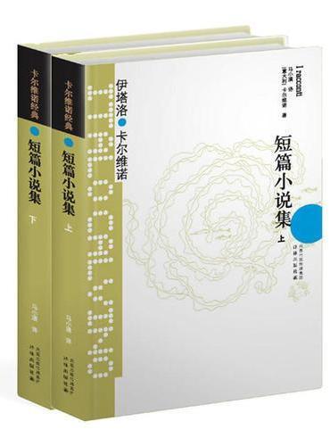 卡尔维诺经典:短篇小说集(上,下册)