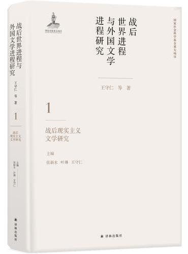 战后世界进程与外国文学进程研究(一):战后现实主义文学研究
