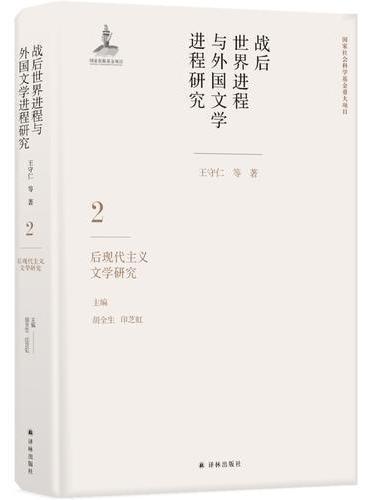 战后世界进程与外国文学进程研究 第二卷 后现代主义文学研究