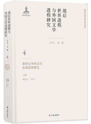 战后世界进程与外国文学进程研究(四):新世纪外国文学发展趋势研究