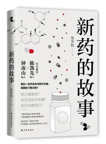 """新药的故事(""""后抗生素灾难""""时代,默沙东新药研究院梁贵柏博士,科学家视角教你理性看待疾病)"""