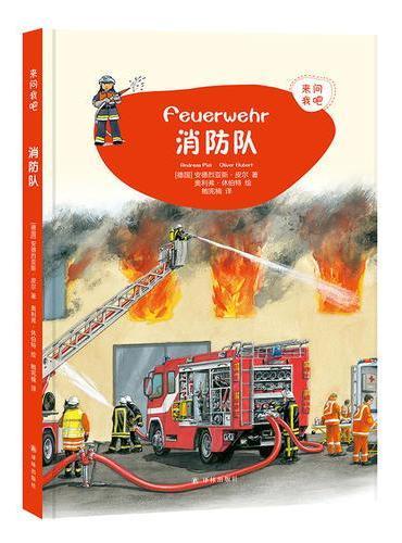 来问我吧:消防队