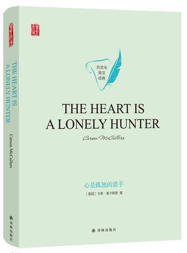 壹力文库·百灵鸟英文经典:心是孤独的猎手