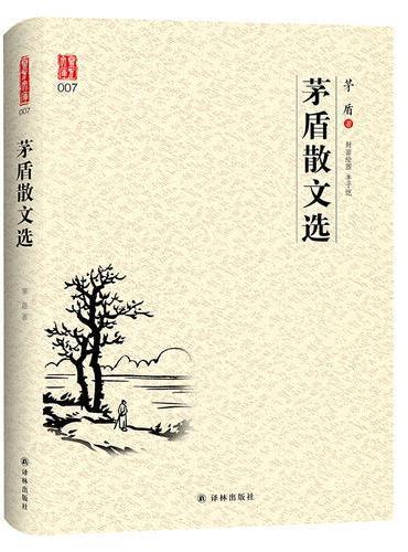 壹力文库·中文经典:茅盾散文选