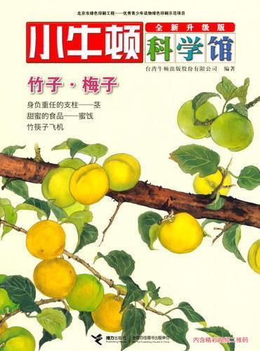 小牛顿科学馆(全新升级版)·竹子·梅子