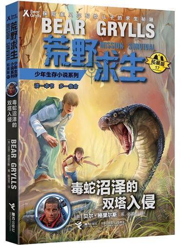 贝尔荒野求生少年生存小说拓展版17 毒蛇沼泽的双塔入侵
