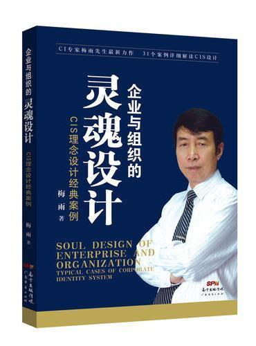 企业与组织的灵魂设计