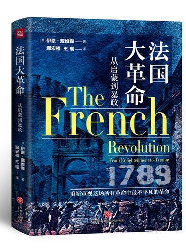 法国大革命(法国大革命爆发230周年纪念读物)