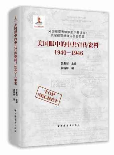 美国眼中的中共宣传资料1940-1946