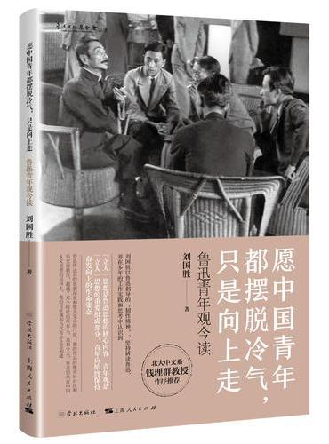 愿中国青年都摆脱冷气,只是向上走————鲁迅青年观今读