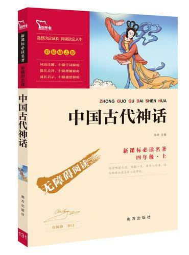 中国古代神话 统编语文教科书 四年级(上)快乐读书吧推荐阅读书目