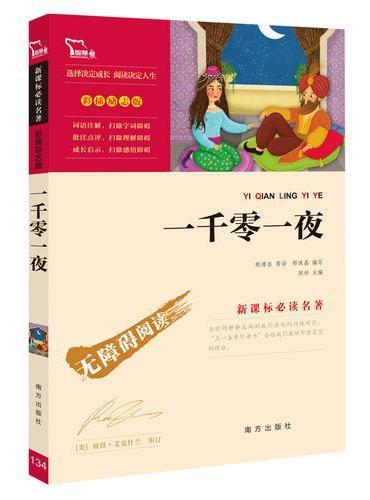 一千零一夜 统编语文教科书 五年级(上)快乐读书吧推荐阅读书目