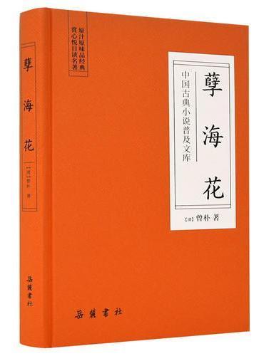 孽海花(古典名著)
