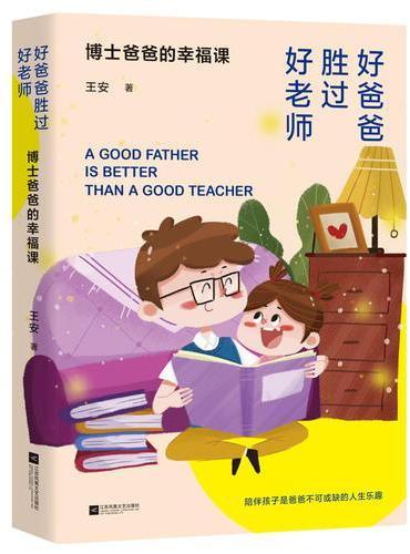 好爸爸胜过好老师:博士爸爸的幸福课