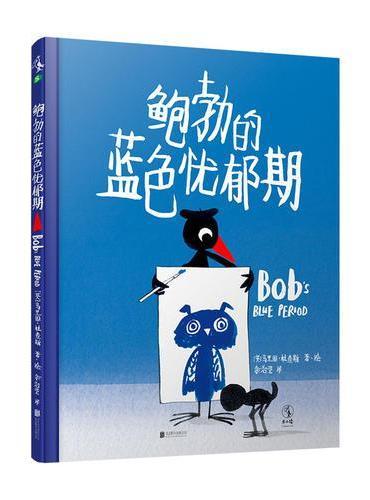鲍勃的蓝色忧郁期(让孩子认识友谊并学会处理负面情绪)